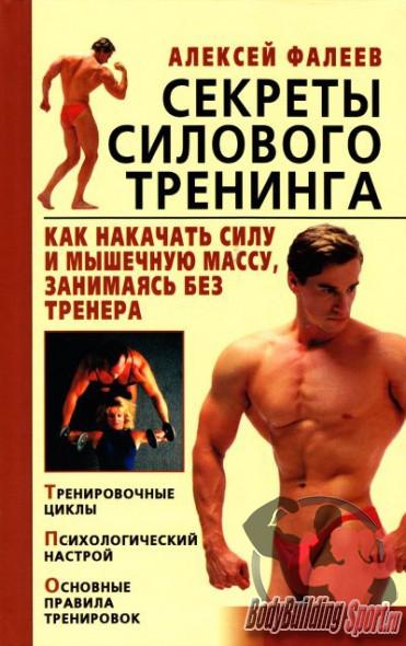 Секреты силового тренинга. Как накачать силу и мышечную массу, занимаясь без тренера?